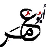 ابوعمر