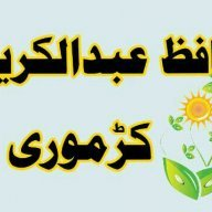 حافظ عبد الکریم
